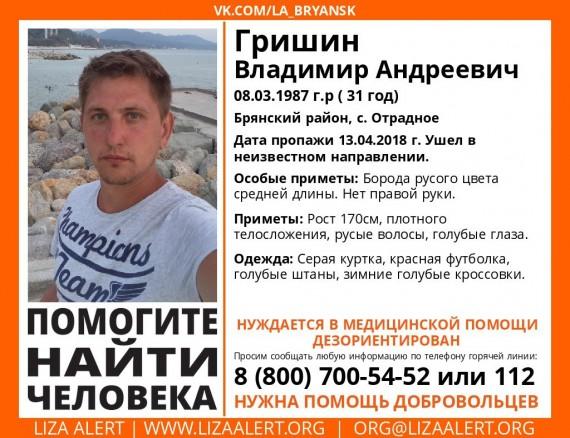 ВБрянске ищут пропавшего 31-летнего Владимира Гришина