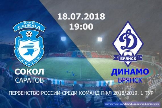 БрянскийФК «Динамо» открывает новый сезон навыезде вСаратове
