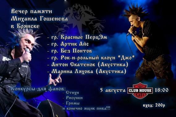 На концерте «Короля и Шута» Михаил Горшенев появится в виде голограммы